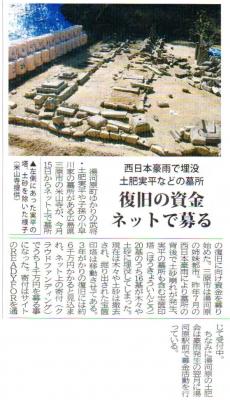米山寺復旧記事