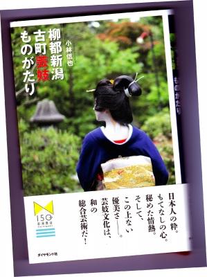 syou古町芸妓物語