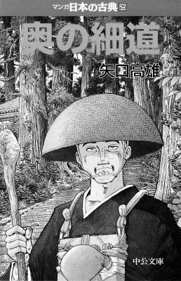 おくのほそみち矢口高雄