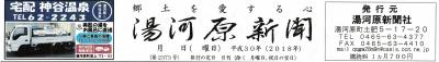 湯河原新聞30.8.