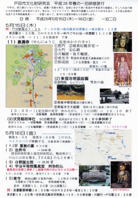 戸田市文化財 平成26.5.16.