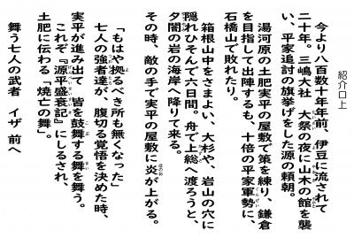 2019三嶋大社 紹介口上