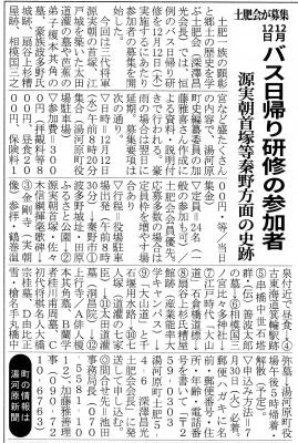 日帰り研修案内2019.7.12湯河原新聞