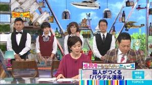赤崎月香/ワイドナショー20181223_0013