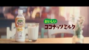 Ami/ブルボン おいしいココナッツミルク「カフェ」篇0010