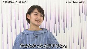 葵わかな アナザースカイ 20190215_0003