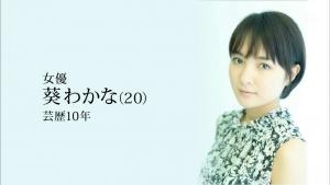 葵わかな アナザースカイ 20190215_0008