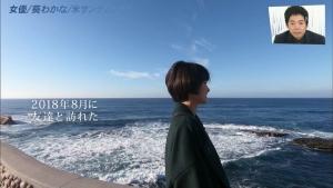 葵わかな アナザースカイ 20190215_0014