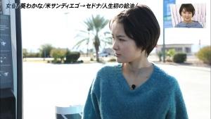 葵わかな アナザースカイ 20190215_0036