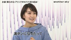 葵わかな アナザースカイ 20190215_0040