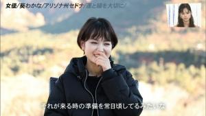 葵わかな アナザースカイ 20190215_0049