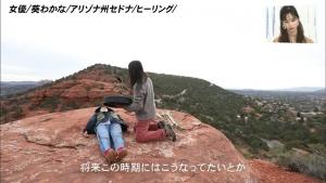 葵わかな アナザースカイ 20190215_0059