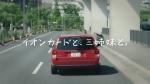 蒼井優 イオン イオンカード「カード特典」篇0001