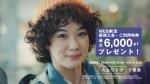 蒼井優 イオン イオンカード「カード特典」篇0020