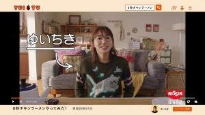 新垣結衣 日清チキンラーメン「0秒チキンラーメン 」篇0002