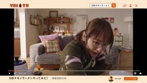 新垣結衣 日清チキンラーメン「0秒チキンラーメン 」篇0003