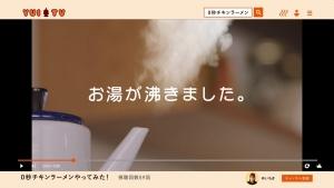 新垣結衣 日清チキンラーメン「0秒チキンラーメン 」篇0005