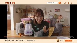 新垣結衣 日清チキンラーメン「0秒チキンラーメン 」篇0006
