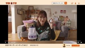 新垣結衣 日清チキンラーメン「0秒チキンラーメン 」篇0007