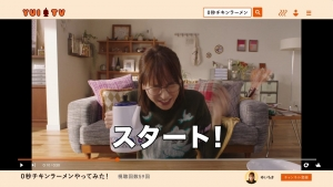 新垣結衣 日清チキンラーメン「0秒チキンラーメン 」篇0008