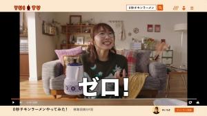 新垣結衣 日清チキンラーメン「0秒チキンラーメン 」篇0009