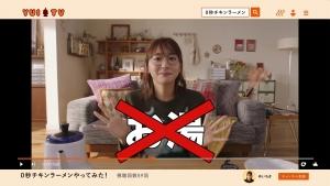 新垣結衣 日清チキンラーメン「0秒チキンラーメン 」篇0011
