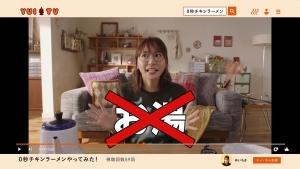 新垣結衣 日清チキンラーメン「0秒チキンラーメン 」篇0012