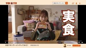 新垣結衣 日清チキンラーメン「0秒チキンラーメン 」篇0014
