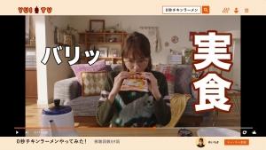 新垣結衣 日清チキンラーメン「0秒チキンラーメン 」篇0015