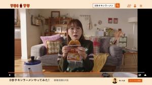 新垣結衣 日清チキンラーメン「0秒チキンラーメン 」篇0017