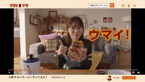 新垣結衣 日清チキンラーメン「0秒チキンラーメン 」篇0018