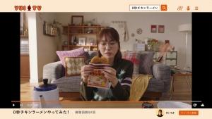 新垣結衣 日清チキンラーメン「0秒チキンラーメン 」篇0019