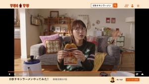 新垣結衣 日清チキンラーメン「0秒チキンラーメン 」篇0020