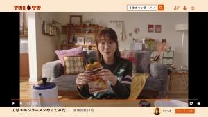 新垣結衣 日清チキンラーメン「0秒チキンラーメン 」篇0021