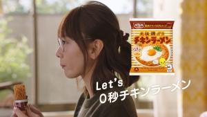 新垣結衣 日清チキンラーメン「0秒チキンラーメン 」篇0022