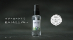 新垣結衣 コーセー ビオリスボタニカル「いい匂いしそうです」篇0011
