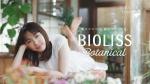 新垣結衣 ビオリス Botanical 「ボタニカルシャンプー」篇0009