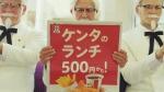 浅井映里香 KFC 500円ランチ「カーネル軍団、現る」篇 0007