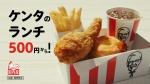 浅井映里香 KFC 500円ランチ「カーネル軍団、現る」篇 0011