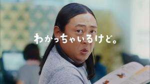 綾瀬はるか/日本生命 みらいのカタチ だい杖ぶ「わかっちゃいるけど。」篇0011