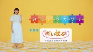 綾瀬はるか/日本生命 みらいのカタチ だい杖ぶ「わかっちゃいるけど。」篇0014