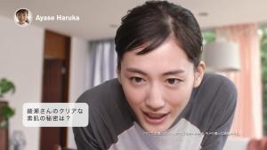 綾瀬はるか SKⅡ 「クリアな素肌の秘密」0003