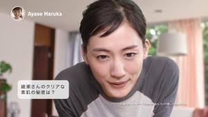 綾瀬はるか SKⅡ 「クリアな素肌の秘密」0004