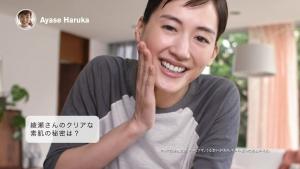 綾瀬はるか SKⅡ 「クリアな素肌の秘密」0006