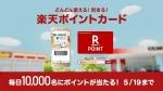 傳谷英里香 楽天ポイントカード 「えるお店どんどん増えてます!」0013
