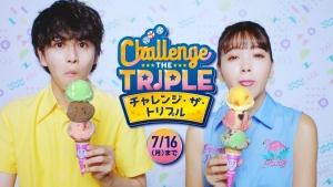 藤田ニコル サーティワン 『チャレンジ・ザ・トリプル』編0019