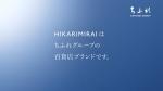藤原紀香 ちふれ HIKARIMIRAI「機能」篇0009