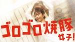 深田恭子 ニチレイ 本格炒め炒飯「ゴロゴロ焼豚女子」篇0013