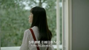 福本莉子 サカイ引越センター0004
