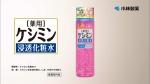 蒲生麻由 ケシミン浸透化粧水 「またシミ」篇 0014